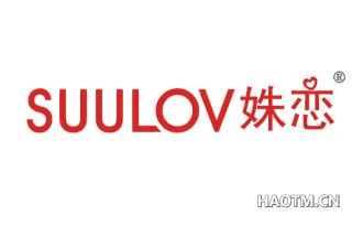 姝恋 SUULOV