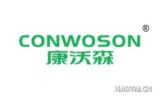 康沃森 CONWOSON