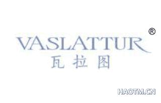 瓦拉图 VASLATTUR