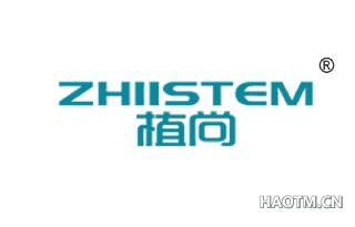 植尚 ZHIISTEM