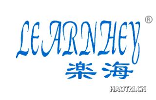 楽海 LEARNHEY