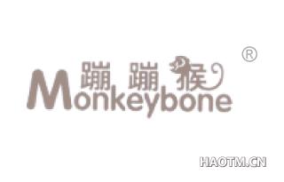蹦蹦猴 MONKEYBONE