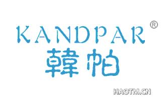 韓帕 KANDPAR