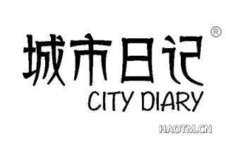 城市日记 CITY DIARY