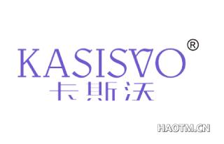 卡斯沃 KASISVO