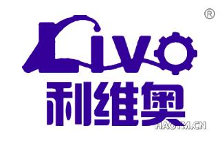 利维奥 LLIVO