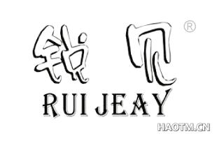 锐见 RUI JEAY