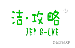 洁攻略 JEY G LVE