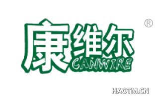 康维尔 CANWIRE