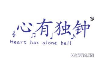 心有独钟 HEART HAS ALONE BELL