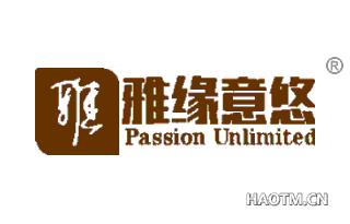 雅缘意悠 PASSION UNLIMITED
