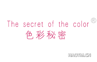 色彩秘密 THE SECRET OF THE COLOR
