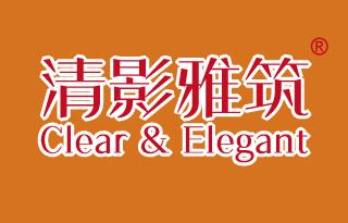 清影雅筑 CLEAR ELEGANT