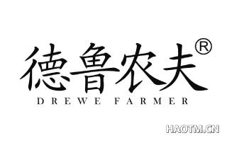 德鲁农夫 DREWE FARMER