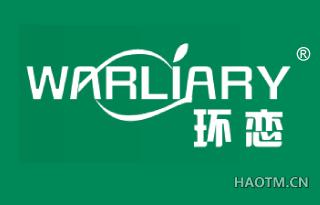 环恋 WARLIARY