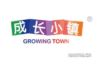成长小镇 GROWING TOWN
