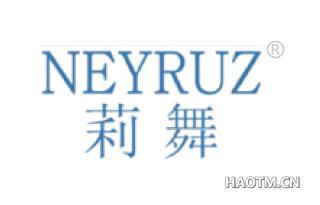 莉舞 NEYRUZ