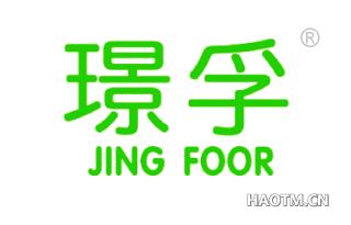 璟孚 JING FOOR