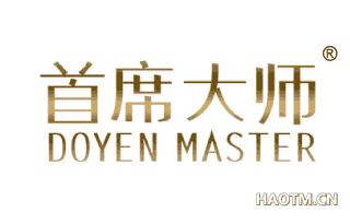 首席大师 DOYEN MASTER