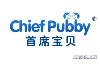 首席宝贝 CHIEF PUBBY