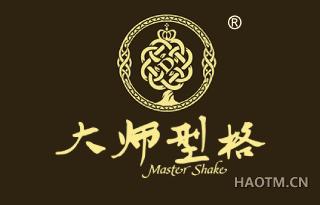 大师型格 MASTER SHAKE