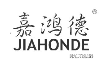 嘉鸿德 JIAHONDE