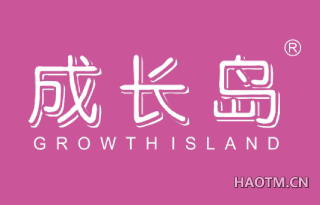 成长岛 GROWTHISLAND