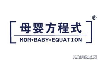 母婴方程式 MOM BABY EQUATION