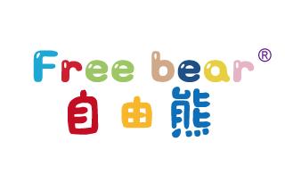 自由熊 FREE BEAR