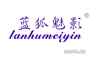 蓝狐魅影 LANHUMEIYIN