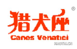 猎犬座 CANES VENATICI