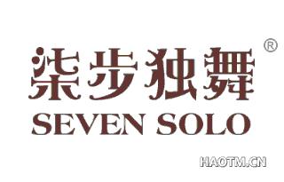柒步独舞 SEVEN SOLO