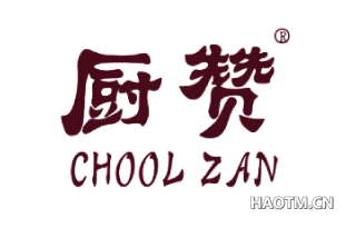 厨赞 CHOOL ZAN