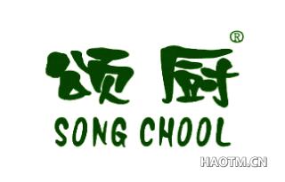 颂厨 SONG CHOOL