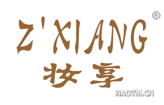 妆享 Z XIANG
