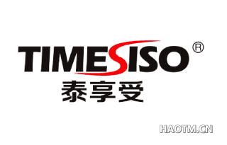泰享受 TIMESISO