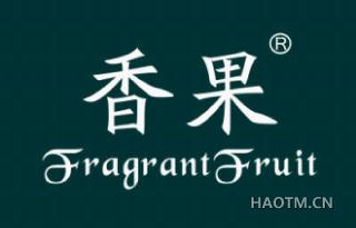 香果 FRAGRANTFRUIT