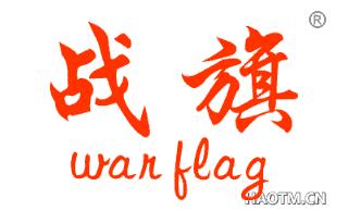 战旗 WAR FLAG
