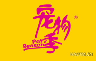 宠物季 PET SEASON