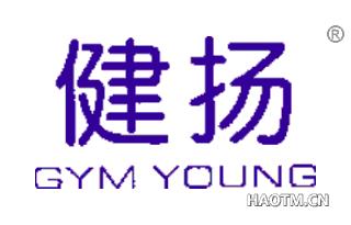 健扬 GYM YOUNG