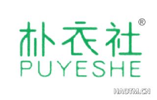 朴衣社 PUYESHE