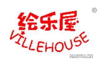 绘乐屋 VILLEHOUSE