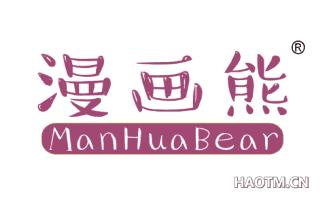漫画熊 MANHUABEAR