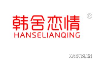 韩舍恋情 HANSELIANQING
