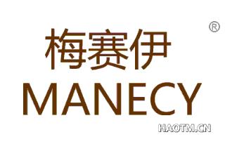 梅赛伊 MANECY