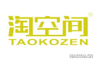 淘空间 TAOKOZEN