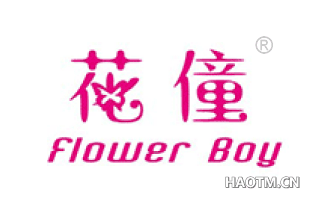 花僮 FLOWER BOY