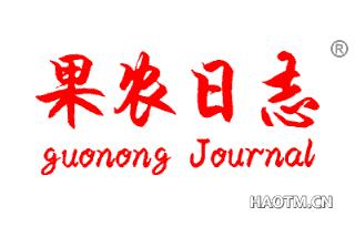 果农日志 GUONONG JOURNAL