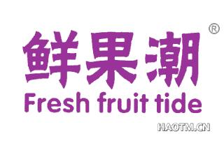 鲜果潮 FRESH FRUIT TIDE