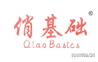 俏基础 QIAO BASICS
